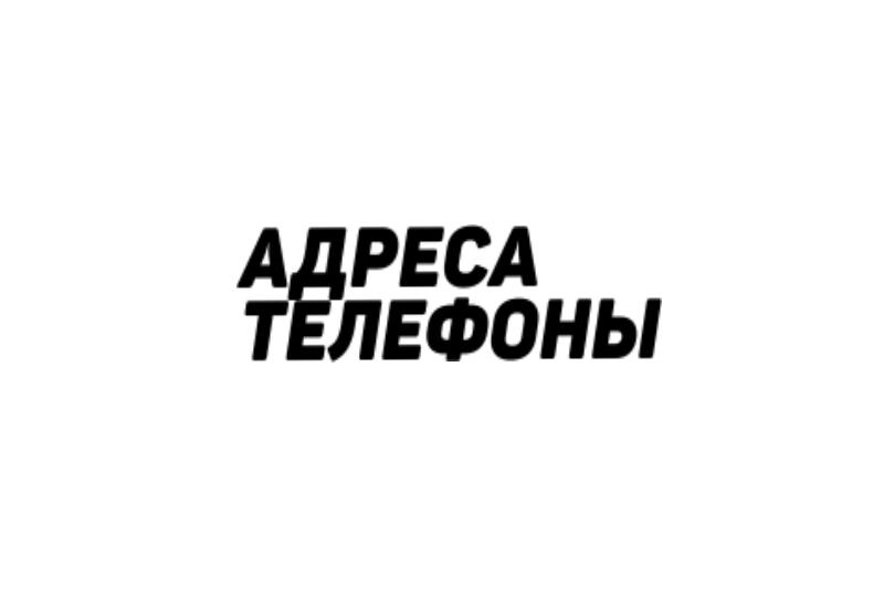 Адреса и телефоны в Калининграде.