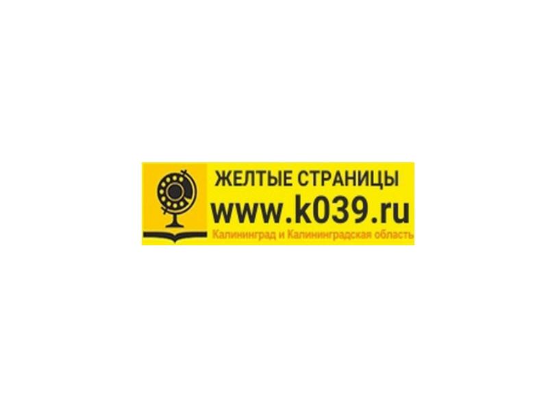 Желтые страницы Калининград