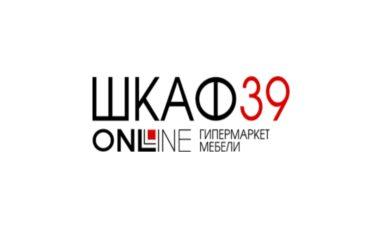 шкаф 39 в Калининграде