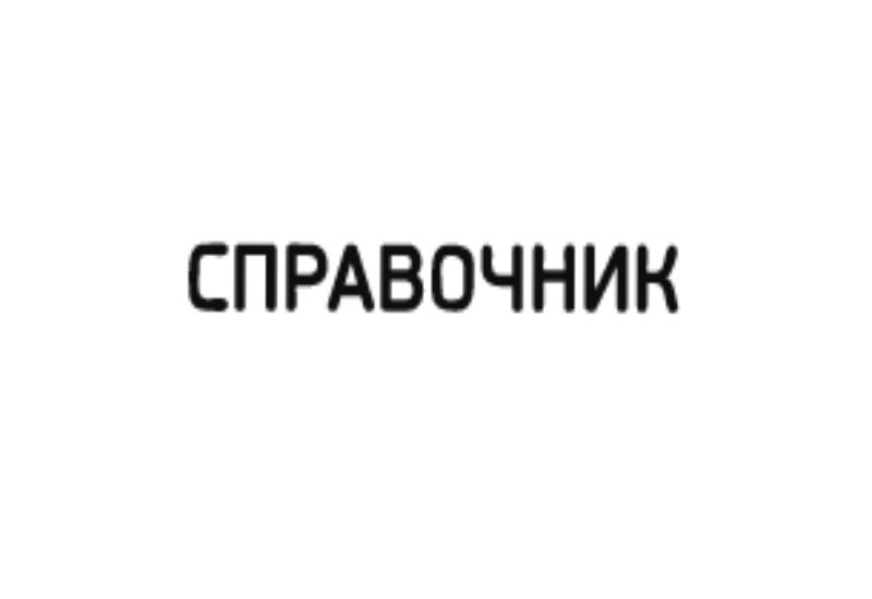 справочник в калининграде