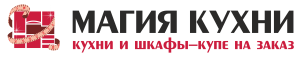 Магия кухни - Кухни на заказ в Калининграде