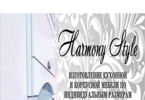 Harmony Style