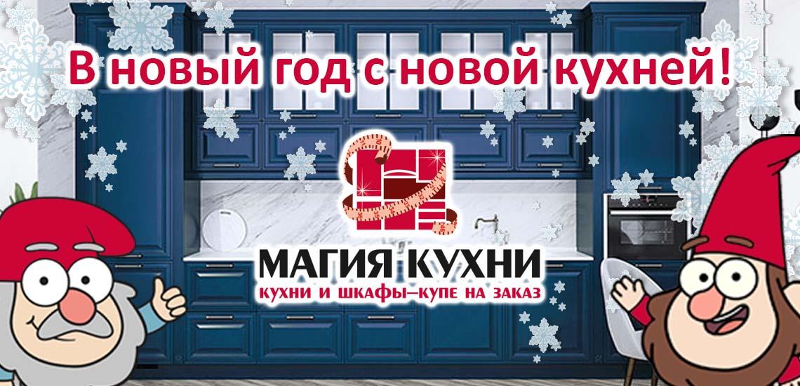 Кухни и шкафы купе на заказ в Калининграде и области