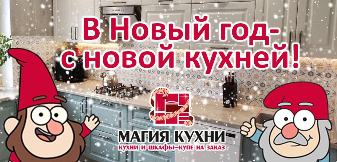 Кухни на заказ - Магия кухни