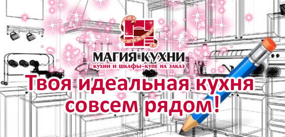 Кухни на заказ в Калининграде и области - Магия кухни