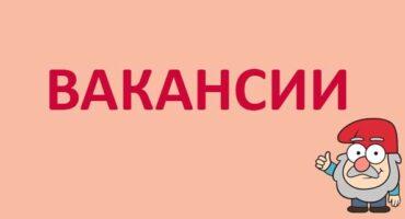 Магия кухни - вакансии в Калининграде и области