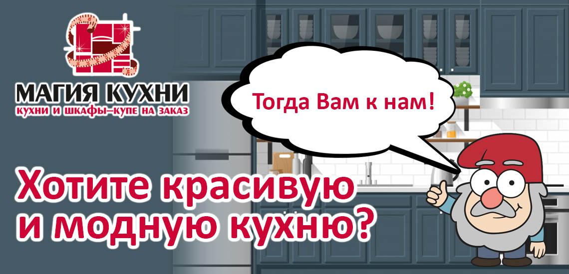 Магия кухни - кухни на заказ в Калининграде и области