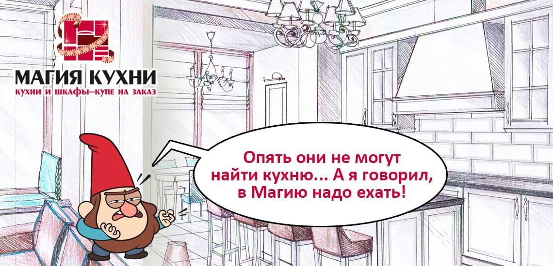 Кухни на заказ в Калининграде и области - Сеть салонов Магия кухни